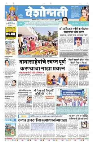15th April Buldhana - Read on ipad, iphone, smart phone and tablets.