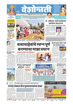 15th April Wardha  - Read on ipad, iphone, smart phone and tablets.