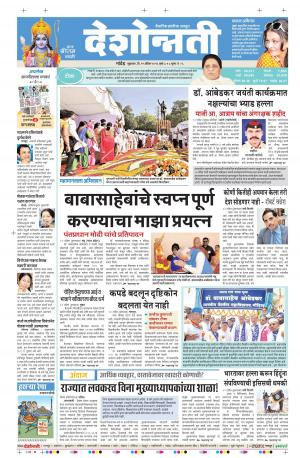 15th april Nanded - Read on ipad, iphone, smart phone and tablets.