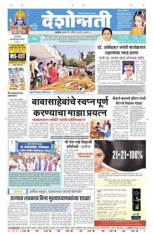 15th April Akola Main  - Read on ipad, iphone, smart phone and tablets.