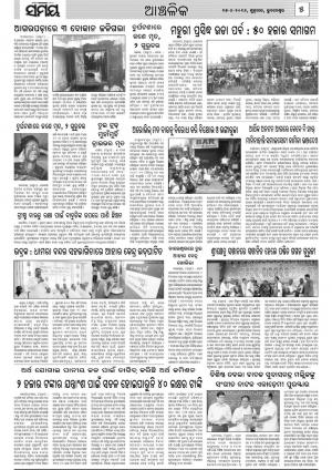 Balasore Edition - Read on ipad, iphone, smart phone and tablets.