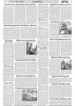 Berhmpur Edition