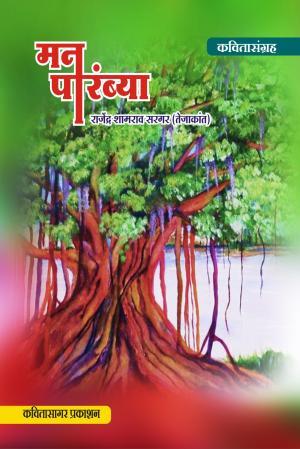 Man Parambya (मन पारंब्या) - Rajendra Shamrao Sargar (राजेंद्र शामराव सरगर) - Read on ipad, iphone, smart phone and tablets.