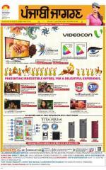 Amritsar  : Punjabi jagran News : 16th April 2016 - Read on ipad, iphone, smart phone and tablets.