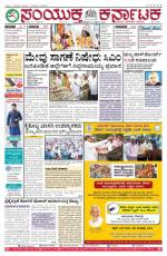 April 16, 2016, Hubballi - Read on ipad, iphone, smart phone and tablets.