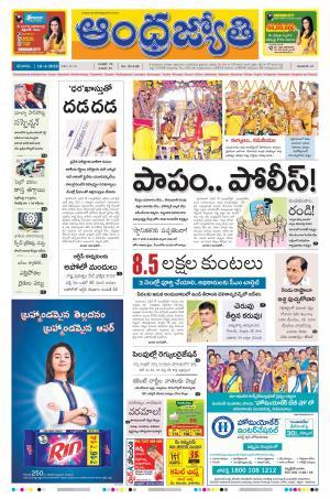 Andhra Jyothy Telugu Daily Andhra Pradesh, Sat, 16 Apr 16