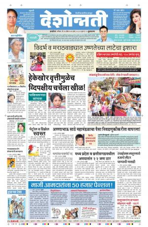 16th April Buldhana - Read on ipad, iphone, smart phone and tablets.