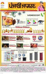 Jagraon  : Punjabi jagran News : 16th April 2016 - Read on ipad, iphone, smart phone and tablets.