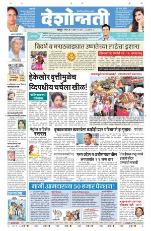 16th April Chandrapur - Read on ipad, iphone, smart phone and tablets.