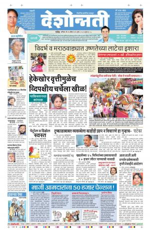 16th April Nanded - Read on ipad, iphone, smart phone and tablets.