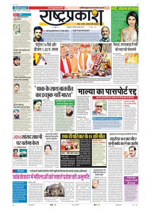 16th April Rashtraprakash - Read on ipad, iphone, smart phone and tablets.