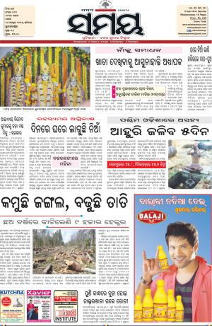 Bhubaneswar Edition 16-04-2016 - Read on ipad, iphone, smart phone and tablets.