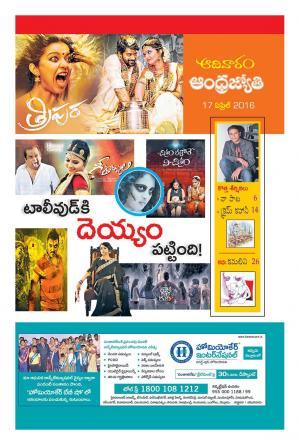 Andhra jyothi epaper telugu sunday book