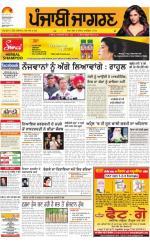 Gurdaspur  : Punjabi jagran News : 17th April 2016 - Read on ipad, iphone, smart phone and tablets.