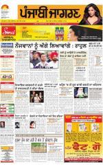 Amritsar  : Punjabi jagran News : 17th April 2016 - Read on ipad, iphone, smart phone and tablets.
