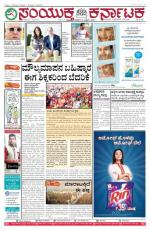 April 17, 2016, Hubballi - Read on ipad, iphone, smart phone and tablets.