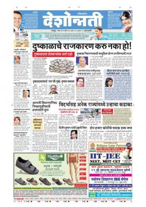 17th April Amravati - Read on ipad, iphone, smart phone and tablets.
