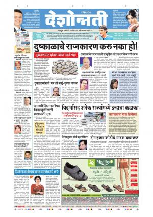 17th April Wardha - Read on ipad, iphone, smart phone and tablets.