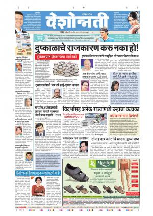 17th April Nanded - Read on ipad, iphone, smart phone and tablets.