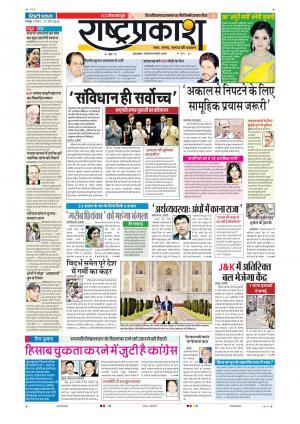 17th April Rastraprakash - Read on ipad, iphone, smart phone and tablets.