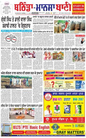 Beaches] Ajit newspaper today amritsar