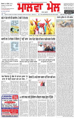 18 April 2016 (baisakhi special) - Read on ipad, iphone, smart phone and tablets.