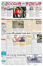 April 18, 2016, Hubballi - Read on ipad, iphone, smart phone and tablets.