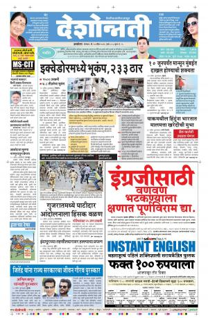 18th April Akola Main - Read on ipad, iphone, smart phone and tablets.
