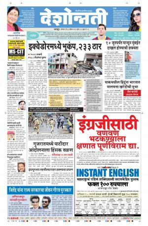 18th April Nagpur - Read on ipad, iphone, smart phone and tablets.