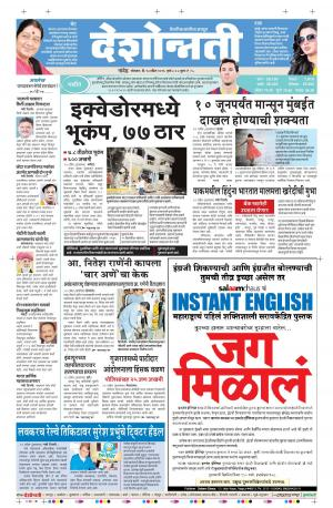 18th April Nanded - Read on ipad, iphone, smart phone and tablets.