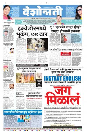 18th April Jalgaon - Read on ipad, iphone, smart phone and tablets.
