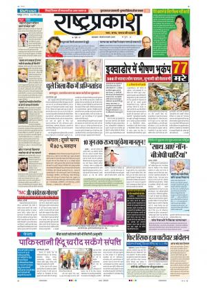 18th April Rashtraprakash - Read on ipad, iphone, smart phone and tablets.