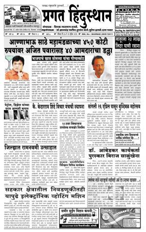 Weekly Pragat Hindustan (साप्ताहिक प्रगत हिंदुस्तान) - संपादक: दीपक नारायण ढवळे - April 17, 2016