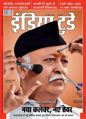 India Today Hindi-27th April 2016 - Read on ipad, iphone, smart phone and tablets.