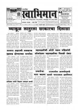 Weekly Swabhiman - (साप्ताहिक - स्वाभिमान) - संपादक: शंकर शिंदे (कराड - सातारा) - Read on ipad, iphone, smart phone and tablets.