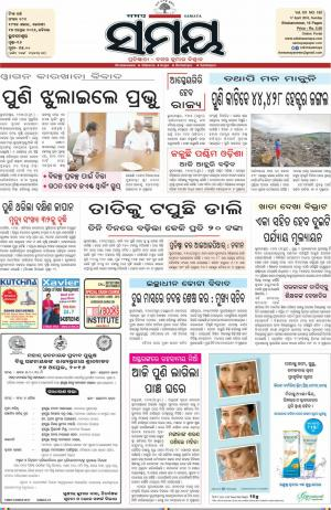 Bhubaneswar Edition 17/04/2016 - Read on ipad, iphone, smart phone and tablets.