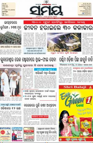 Bhubaneswar Edition 18/04/2016 - Read on ipad, iphone, smart phone and tablets.