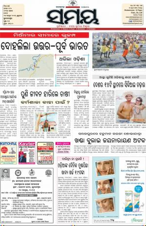 Bhubaneswar Edition 14/04/2016 - Read on ipad, iphone, smart phone and tablets.