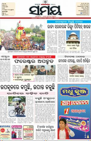 Bhubaneswar Edition 15/04/2016 - Read on ipad, iphone, smart phone and tablets.