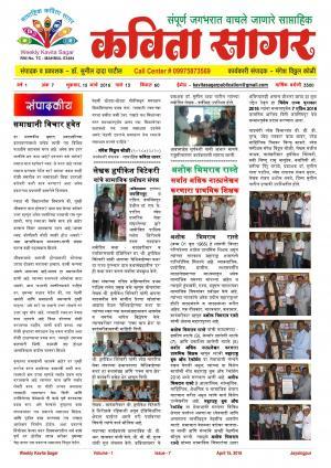 Weekly Kavita Sagar (साप्ताहिक कविता सागर) - संपादक: डॉ. सुनील दादा पाटील - April 15, 2016
