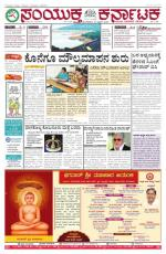 April, 19, 2016, Bangalore - Read on ipad, iphone, smart phone and tablets.
