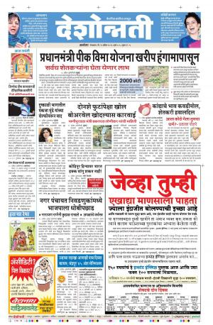 19th Apr Akola - Read on ipad, iphone, smart phone and tablets.