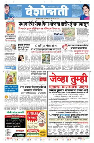 19th Apr Wardha - Read on ipad, iphone, smart phone and tablets.