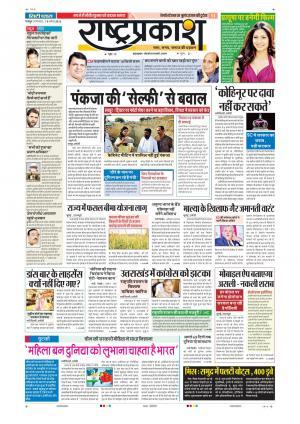 19th Apr Rashtraprakash - Read on ipad, iphone, smart phone and tablets.