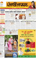 Jagraon : Punjabi jagran News : 19th April 2016 - Read on ipad, iphone, smart phone and tablets.