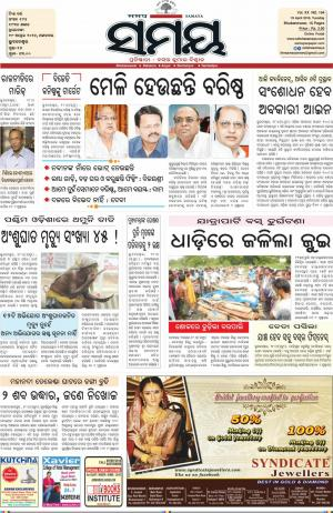 Bhubaneswar Edition  - Read on ipad, iphone, smart phone and tablets