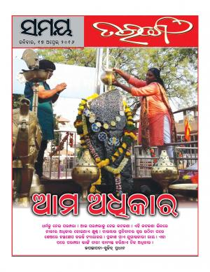 Samaya Taranga 16/04/2016 - Read on ipad, iphone, smart phone and tablets.