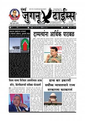 Mumbai Juganu Times (साप्ताहिक - मुंबई जुगनू टाईम्स) - संपादक: सीताराम कांबळे - April 18, 2016