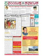 April, 20, 2016, Bangalore - Read on ipad, iphone, smart phone and tablets.