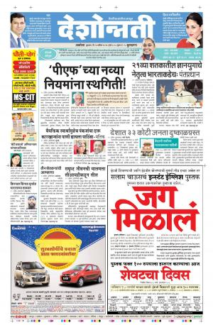 20th Apr Buldhana - Read on ipad, iphone, smart phone and tablets.